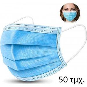 Μάσκες 3ply μιας χρήσης | Πιστοποίηση ISO ΕΝ14683