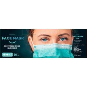Anatomic Line Χειρουργικές Μάσκες Μιας Χρήσης Τύπος II 50τμχ